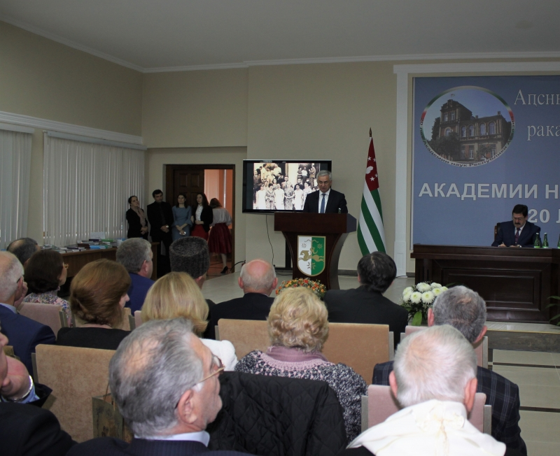 The President's Speech at a Festive Meeting Dedicated to the 20th Anniversary of the Academy of Sciences of Abkhazia