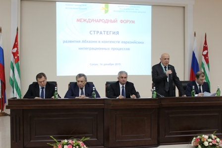 "An International Forum ""The Strategy of the Development of Abkhazia in the Context of the Eurasian Processes of Integration""."